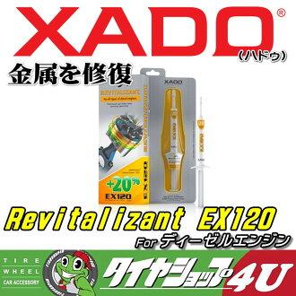 [XADO] [Haddou] [發動機添加劑] 柴油車輛 [金屬表面處理劑] [柴油] [發動機維修] [Revitalizant] [EX120] [扮演] [修復] [修飾符] [磨損零件修復] [發動機平穩減少]