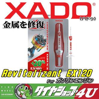 [XADO] [Haddou] [發動機添加劑] 汽油車 [金屬表面處理劑] [汽油] [發動機維修] [Revitalizant] [EX120] [扮演] [修復] [修飾符] [磨損零件修復] [發動機平穩減少] [一種價格︰