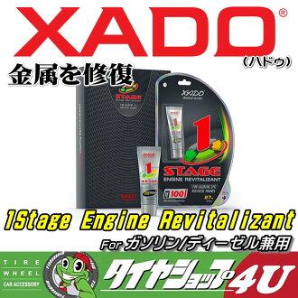 [XADO] [] Haddou [發動機添加劑] [柴油和汽油車輛] [金屬表面處理劑] [汽油] [柴油] [發動機維修] [1 階段引擎 Revitalizant] [扮演] [修復] [修飾符] [磨損零件修復] [發動機平穩減少] [一種價格︰