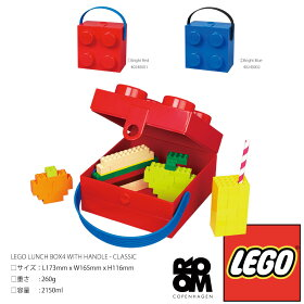 LEGOLUNCHBOXW.HANDLE(4KNOB)-CLASSICBrightRed/BrightBlueレゴランチボックス4ハンドルタイプ/ROOMCOPENHAGEN/弁当箱/収納ボックス