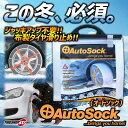 HP600 FEC/AUTO・SOCK オートソック スノー...