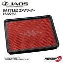 JAOS ジャオス BATTLEZ エアクリーナー B730044A ランドクル...
