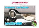 【AutoExe】【マツダ RX-8 型式:SE3P 6MT車 H22.4〜】(RX8)【Premium Tail Muffer(ステンレス製)】オートエグゼ【MSY8Y00】プレミ…
