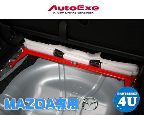 AUTOEXE マツダ CX-5 KE系 全車 フロアクロスバー スチール製 リア用 オートエグゼ MKE450 1ピース...