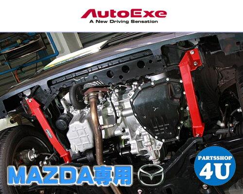 AUTOEXE マツダ CX-5 KE系 全車 ロアアームバー スチール製 リア用 オートエグゼ MKE440A 1ピース...
