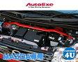 【マツダ アテンザ 型式:GJ系全車】【AutoExe フロントストラットタワーバー(スチール製)】オートエグゼ【MGJ400】1ピース構造2点式