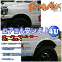 【CLIMBMAX(クライムマックス)】9mmオーバーフェンダー【FRP(白ゲルコート)】【未塗装】ジムニー【JB23】JIMNY