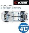 【CUSCO】【クスコ】【ボディ補強パーツ】【パワーブレース/フロアーリヤ】【SUZUKI】【スズキ】【ワゴンRスティングレー】【型式 MH23S】