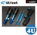 【CUSCO】【クスコ】【車高調整サスペンションキット】【Street (Blue)】【NISSAN】【ニッサン】【エルグランド】【型式 TE52/PE52】【…