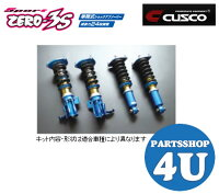 【CUSCO】【クスコ】【車高調整サスペンションキット】【SportZERO-3S】【SUBARU】【スバル】【インプレッサ】【型式GDA/アプライドA~B】【年式2000.8~2002.10】1台分