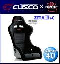 送料無料【CUSCO×BRIDE コラボレーションシート】【ZETA3+C】color:ブラック×ブラック/BRIDEロゴ FRP製シルバーシェル(FIA規格取…