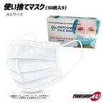 (50枚) 1箱 不織布マスク 1箱 50枚入り 4層構造 使い捨て ウイルス対策 花粉対策 インフルエンザ 風邪 プリーツタイプ ノーズワイヤー 商品代引不可