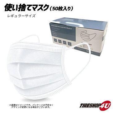 (150枚) 3箱セット 不織布マスク 1箱 50枚入り 3層構造 使い捨て ウイルス対策 花粉対策 インフルエンザ 風邪 150枚 ディスポーサブルマスク商品代引不可