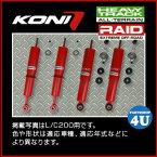 【KONI】【HEAVY TRACK】【正規品】【ショックアブソーバー】【LAND_ROVER】【ランドローバー】【RANGE-ROVER】【レンジローバー】【ディフェンダー110/130】年式99- フロント8240-1181SPX:リア8240-1182SPX