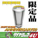 【即納】【MOMO正規限定品】MOMO【モモ】ShiftKnobs【シフトノブ】【Annversary50】【アニバーサリー50】アルミボディー【SK109】【SK-109】