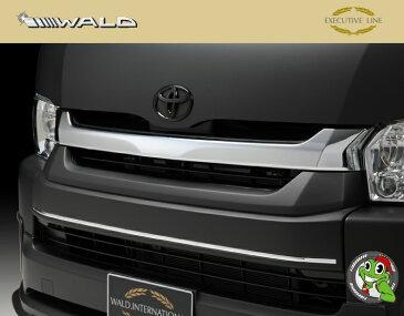 【WALD EXECUTIVE LINE(ヴァルド エグゼクティブライン)】スタイリッシュグリルカバー【FRP(未塗装)】【トヨタ ハイエース/レジアスエース(4型 ワイドボディ)】【2013/12〜】【KDH/TRH20#】代引き購入不可商品