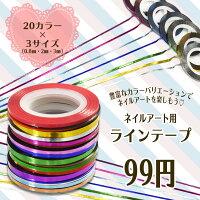 ネイルラインテープ選べる20色3サイズ!全60種類!【DM便送料100円】幅0.8mm・2mm・3mmフェアリーネイルネイルアートジェルネイル