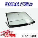 【高品質/UVカット】新品フロントガラス ADバン ウイングロ...