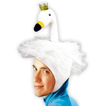 踊る白鳥ますく 【 コスプレ 衣装 ハロウィン パーティーグッズ かぶりもの おもしろ アニマル 動物 ハロウィン 衣装 変装グッズ ウケる 面白マスク 面白い アニマルマスク プチ仮装 おもしろマスク 動物マスク 笑える 】