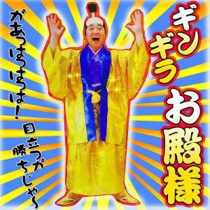 【あす楽】ギンギラお殿様♪パーティーグッズコスプレコスチューム仮装衣装パーティグッズ時代劇お芝居和風和装和服