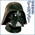 あす楽対応 送料無料 4191 スターウォーズ・ダースベーダーマスク(Darth Vader) ハロウィン 仮装 衣装 コスプレ コスチューム ダースベイダー かぶりもの 大人用 Star Wars 映画