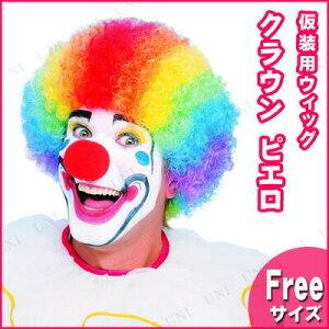 【あす楽】ルービーズ(Rubie's)ピエロのかつら(ClownWig)♪ハロウィン仮装衣装コスプレコスチューム大人用ピエロアフロかつらクラウン道化師ピエロ_hw16_mn07