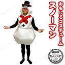 あす楽対応 SAZAC(サザック) スノーマンコスチューム クリスマス コスプレ 衣装 大人用 女性用 レディース 仮装 爆笑 笑える 面白 男性用 メンズ おもしろコスチューム ウケる 着ぐるみ きぐるみ キグルミ