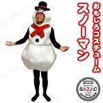 【あす楽】SAZAC(サザック)スノーマンコスチューム♪ファッション・美容SAZACサザックスノーマン雪だるま着ぐるみきぐるみキグルミ仮装衣装コスチュームコスプレ