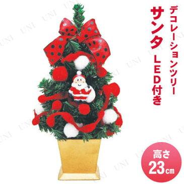 クリスマスツリー 23cmデコツリー サンタ LED付 [ クリスマス 飾り ツリー 手軽 小型 ミニツリー テーブル 小さい 卓上ツリー 装飾 ]