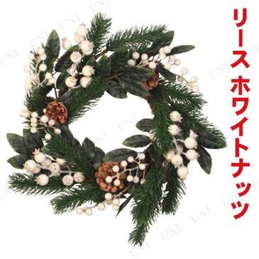 【取寄品】 リース ホワイトナッツ 35cm [ クリスマスパーティー 壁飾り 玄関 クリスマスリース 雑貨 パーティーグッズ デコレーション クリスマス飾り 装飾 ドア飾り ]