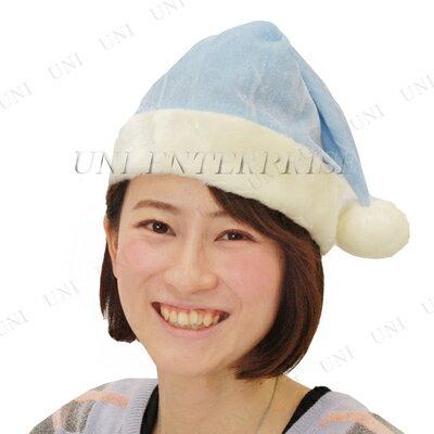【あす楽】Patymoクリスマスサンタ帽子ライトブルー?パーティーグッズ仮装衣装コスプレコスチュームパーティグッズサンタ帽子ぼうしハットかぶりもの大人用サンタコスプレ変装グッズアクセサリー小物