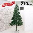 あす楽対応 Funderful 210cmスタンダードヌードツリー クリスマスツリー 装飾 グリーンヌードツリー 飾りなし 181?210cm