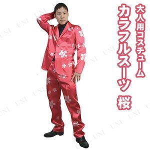 カラフルスーツ桜♪パーティーグッズ仮装衣装コスプレコスチュームパーティグッズお花見宴会グッズ桜