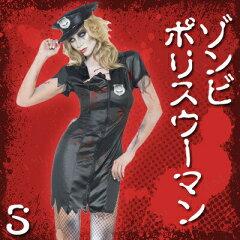 【即納】スミッフィー(Smiffys) ゾンビ・ポリスウーマン 大人用 S [Fever Zombie Cop Costume S]♪ハロウィン 仮装 衣装 コスプレ コスチューム レディース ゾンビ スプラッター 怖い ホラー