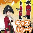 Patymo キッズパイレーツ 子供用 コスチューム 仮装 海賊 コスプレ こども パーティーグッズ 衣装 ハロウィン 子ども用 男の子