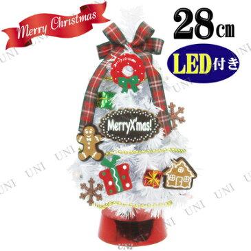 クリスマスツリー LEDデコレーションツリー スイーツクリスマス ホワイト 28cm [ クリスマス 飾り ツリー ミニツリー 卓上ツリー 小さい 手軽 テーブル 装飾 小型 ]