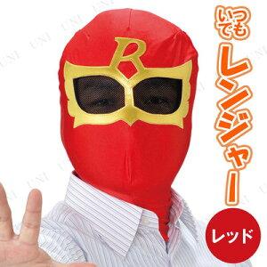 いつでもレンジャー・レッド♪パーティーグッズ仮装衣装コスプレコスチュームパーティグッズヒーローゴレンジャー戦隊ヒーロースーパー戦隊もの特撮