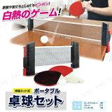 ポータブル卓球セット おもちゃ オモチャ ラケットスポーツ スポーツ玩具 ピンポン