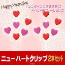 【取寄品】 ディスプレイ バレンタイン ニューハートクリップ...