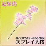 【取寄品】スプレイ大桜36点セットお花見イベント用品イベントグッズ枝桜