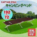 【送料無料】CAPTAINSTAG(キャプテンスタッグ)エクスギアアルミGIアウトドアベッドアウトドア用品キャンプ用品レジャー用品寝具折りたたみ式ベッド簡易ベッドコット折り畳みフォールディングベッド