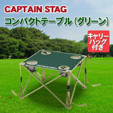 CAPTAIN STAG(キャプテンスタッグ) CS コンパクトテーブル グリーン [ キャンプ用品 折りたたみ アウトドア デスク 机 折り畳みテーブル コンパクト レジャー用品 アウトドア用品 台 ]