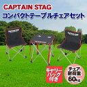 CAPTAIN STAG(キャプテンスタッグ) ジュール コンパクトテーブルチェアセット イス 折り畳みテーブル アウトドア用品 デスク レジャー用品 台 キャンプ用品 机 折りたたみ