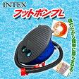 INTEX(インテックス) フットポンプL 69611 プール用品 ビーチグッズ 海水浴 水物 空気入れ エアポンプ エアーポンプ