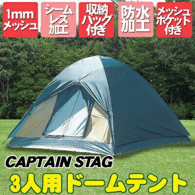 CAPTAIN STAG(キャプテンスタッグ) クレセント3人用ドームテント [ キャンプ用品 テント ドーム型テント 宿泊用テント アウトドア用品 キャンプテント テントセット レジャー用品 ]