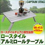 CAPTAINSTAG(キャプテンスタッグ)ロースタイルアルミロールテーブルアウトドア用品キャンプ用品レジャー用品折り畳みテーブル台デスク机折りたたみテーブル