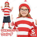 子ども用ウェンダS キャラクター 衣装 男の子 パーティーグッズ ウォーリーを探せ コスチューム キッズ コスプレ 女の子 仮装 こども 正規ライセンス品 子供用 ハロウィン ウォーリーをさがせ
