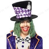 マッドハッター・トップハット ハロウィン 衣装 プチ仮装 変装グッズ コスプレ パーティーグッズ ぼうし キャップ かぶりもの 童話 おとぎ話 帽子屋