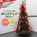 クリスマスツリー 折りたたみポップアップツリー160cm レッド (伸縮式収納) 【 クリスマス 飾り ツリー 装飾 簡単 手軽 】