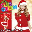 あす楽対応 CLUB QUEEN Pop Glove Santa(ポップグローブサンタ) クリスマスコスプレ 衣装 レディース 大人用 女性用 コスチューム 仮装 サンタコスプレ サンタ服 サンタクロース ツーピース 半袖